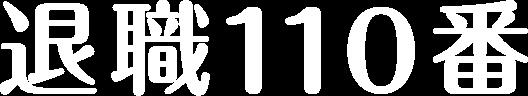 退職110番